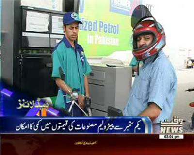 Waqtnews Headlines 02:00 PM 19 August 2016