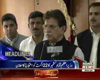 Waqtnews Headlines 04:00 PM 19 AUGUST 2016