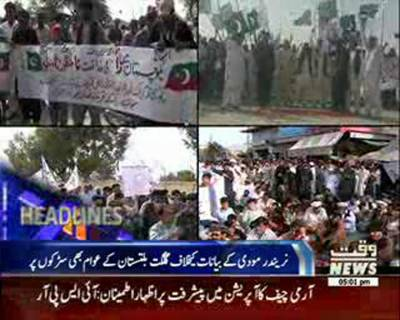 Waqtnews Headlines 05:00 PM 19 August 2016