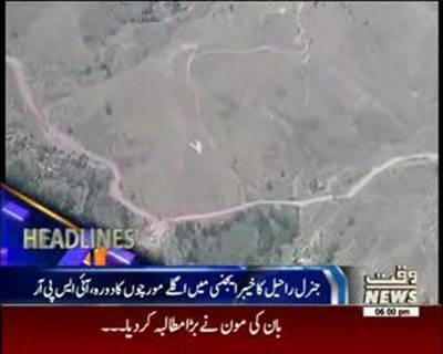 Waqtnews Headlines 06:00 19 August 2016