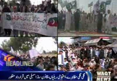 Waqtnews Headlines 08:00 PM 19 August 2016