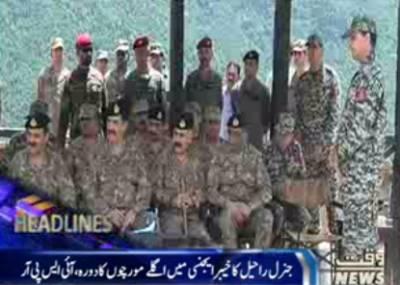 Waqtnews Headlines 09:00 PM 19 August 2016