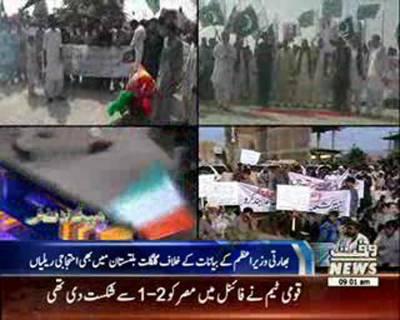 Waqtnews Headlines 09:00 AM 19 August 2016