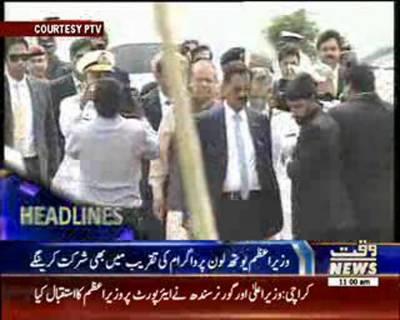 Waqtnews Headlines 11:00 AM 19 August 2016