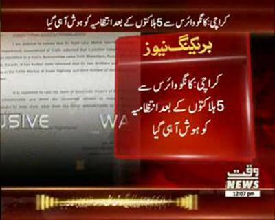کراچی انتظامیہ کو ہوش آ ہی گی