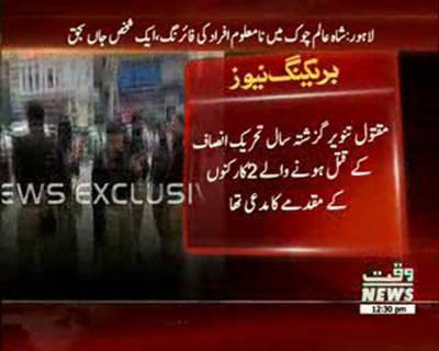 لاہور: شاہ عالم چوک میں فائرنگ سے ایک شخص جاں بحق