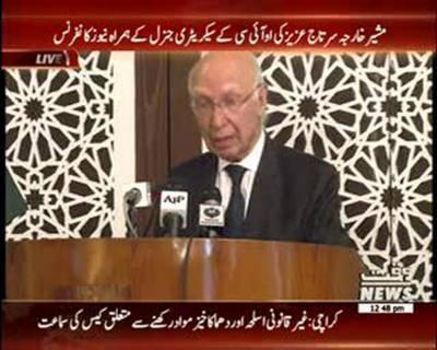 News Confrence Of Sir Tajj Aziz With Secretary General Of OIC