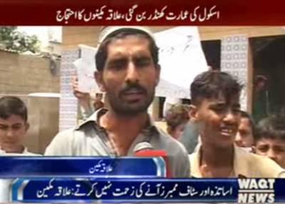 کراچی کےعلاقے پختون آباد میں واقع گورنمنٹ بوائز اسکول محکمہ تعلیم سندھ کی عدم توجہی کا شکار ہے