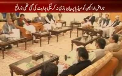 چیئرمین پاکستان تحریک انصاف عمران خان نے ناراض پارٹی اراکین کو ملاقات کے لیے آج بنی گالا بلا لیا