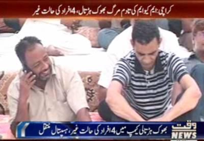 متحدہ قومی موومنٹ کی جانب سے آج چوتھے روز بھی کراچی پریس کلب کے باہر تادم مرگ بھوک ہڑتال جاری ہے