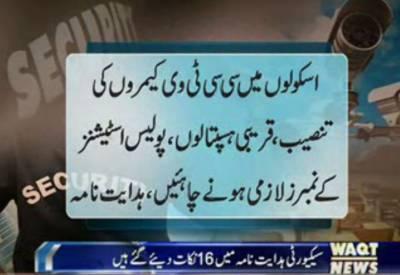 کراچی میں ڈائریکٹر اسکولز نے نجی اسکولوں کیلئے سیکیورٹی ہدایت نامہ جاری کردیا