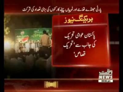لاہورسمیت مختلف شہروں میں عوامی تحریک کی احتجاجی ریلیاں