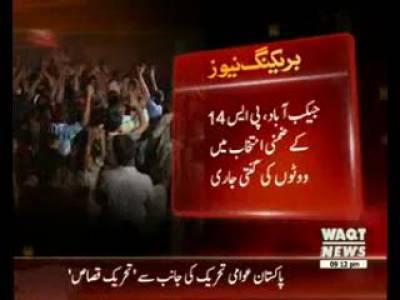 جیکب آباد، پی ایس 14 کےضمنی انتخاب میں ووٹوں کی گنتی جاری