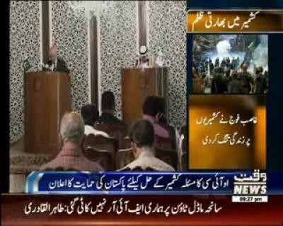او آئی سی کا مسئلہ کشمیر پر پاکستان کی حمایت کا اعلان