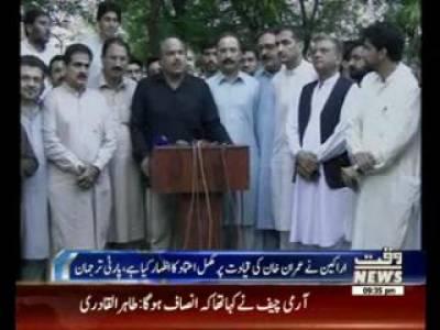عمران خان سے ملاقات،تحریک انصاف کے ناراض اراکین مان گئے