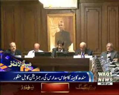 Waqtnews Headlines 04:00 PM 20 August 2016