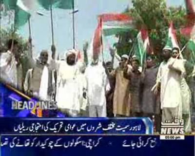 Waqtnews Headlines 05:00 PM 20 August 2016