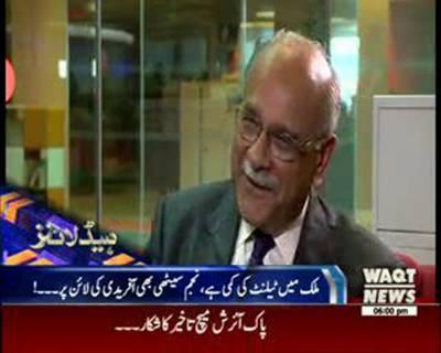 Waqtnews Headlines 06:00 PM 20 August 2016