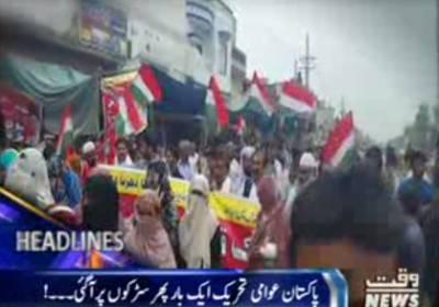 Waqtnews Headlines 09:00 PM 20 August 2016
