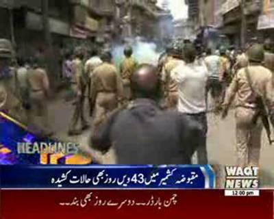 Waqtnews Headlines 12:00 PM 20 August 2016