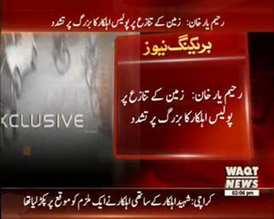 رحیم یار خان: زمین کے تنازع پر پولیس اہلکارکا بزرگ پر تشدد