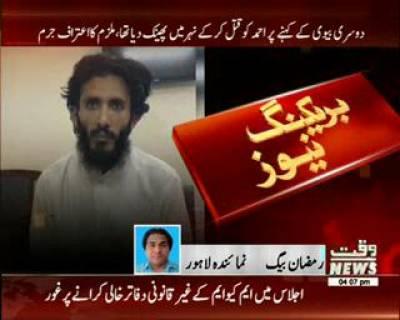 دوسری بیوی کے کہنے پر احمد کوقتل کرکےنہرمیں پھینک دیا تھا،ملزم کااعتراف جرم