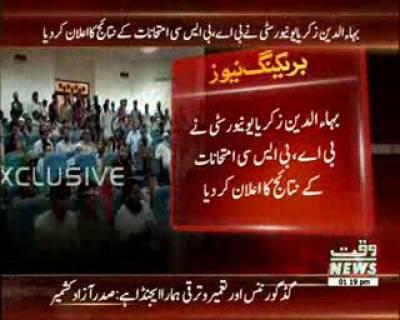 بہاءالدین زکریا یونیورسٹی نے بی اے، بی ایس سی امتحانات کے نتائج کا اعلان کر دیا