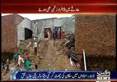 لاہور میں موسلادھار بارش کے باعث چھت گرنے سے اور کرنٹ لگنے کے واقعات میں دو بچیاں جاں بحق ہو گئیں