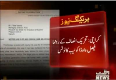 نیب نے تحریک انصاف کے رہنما فیصل واوڈا کو سیکڑوں رفاہی پلاٹس جعلسازی سے حاصل کرنے کے الزام میں نوٹس جاری کردیا