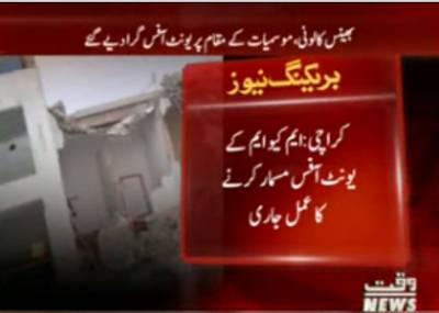 کراچی میں ایم کیو ایم کے یونٹ آفس مسمار کرنے کے عمل میں تیزی آ گئی