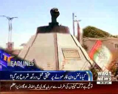 Waqtnews Headlines 04:00 PM 25 August 2016