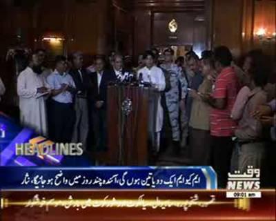 Waqtnews Headlines 09:00 AM 25 August 2016