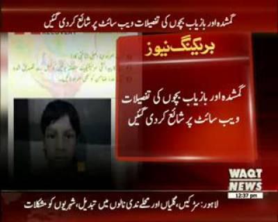 بچوں کی بازیابی کے لئے پنجاب انفرمیشن ٹیکنالوجی بورڈ نےمرکزی ویب سائٹ بنا دی
