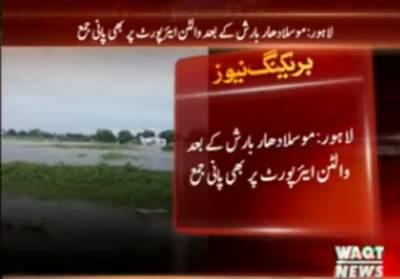 لاہور میں موسلادھار بارش کے بعد والٹن ایئرپورٹ پر بھی پانی جمع ہو گیا