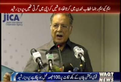 ایم کیو ایم رہنما خطاب لندن میں کرتا تھا اور لاشیں کراچی میں گرتی تھیں، کراچی والوں نے اس سے ناطہ توڑ دیا ہے: پرویز رشید