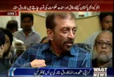 Farooq Sattar Press Conference