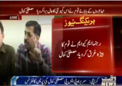 PSP Leader Mustafa Kamal Press Conference