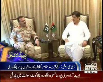 Waqtnews Headlines 01:00 PM 27 August 2016