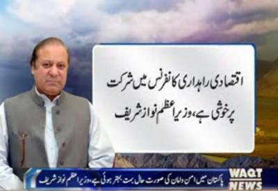 اقتصادی راہداری منصوبے سے پاکستان تیزی سے ترقی کرے گا۔ منصوبہ پاکستان کیلئے گیم چینجر ثابت ہوگا: نوازشریف
