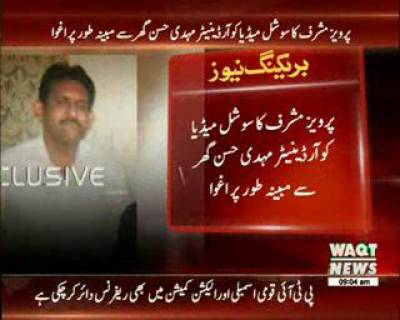پرویز مشرف کا سوشل میڈیا کو آرڈینیٹر مہدی حسن گھر سے مبینہ طور پر اغو