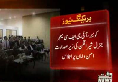 کوئٹہ، آئی جی ایف سی میجر جنرل شیر افگن کی زیر صدارت امن و امان پر اجلاس