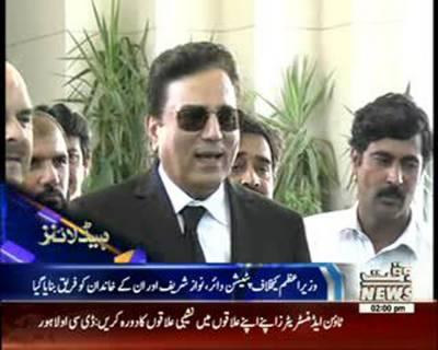 Waqtnews Headlines 02:00 PM 29 August 2016