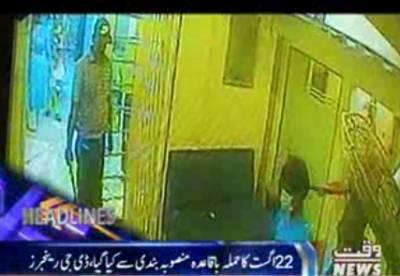 Waqtnews Headlines 07:00 PM 29 August 2016