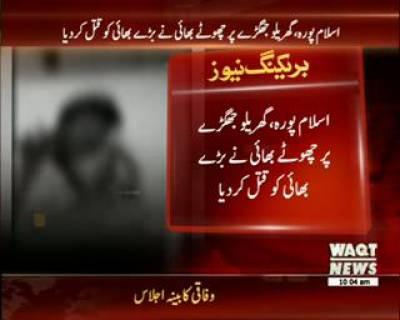 لاہور کے علاقے اسلام پورہ میںجھگڑے پر چھوٹے بھائی عدنان نےبھائی عرفان کو قتل کردیا
