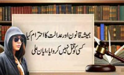 ایان علی کا کہنا ہے کہ کسی کا قتل نہیں کرایا۔ جھوٹے مقدمے کا شکار ہوں
