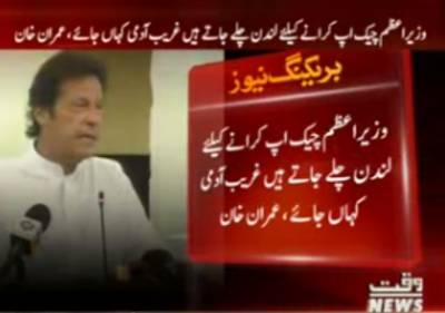 وزیراعظم چیک اپ کرانے کیلئے لندن چلے جاتے ہیں غریب آدمی کہاں جائے ، عمران خان