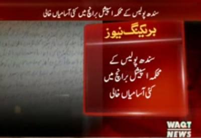 سندھ پولیس کے محکمہ اسپیشل برانچ میں کئی آسامیاں خالی