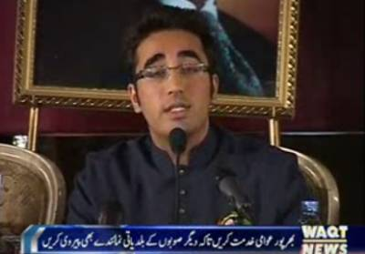 Bilawal Bhutto On New Mayors