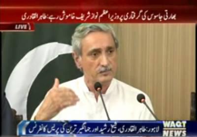 Jahangir Tareen Press Conference