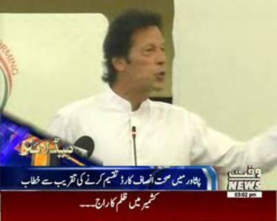 Waqtnews Headlines 03:00 PM 31 August 2016